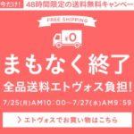 【最新2016年7月】エトヴォス(ETVOS)全品送料無料キャンペーン実施!